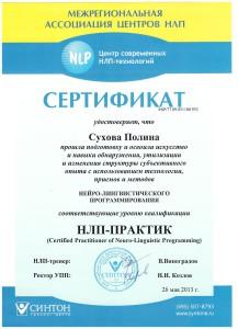 сертифика гипнотерапевта