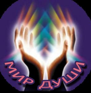 руки руки - мир души 2